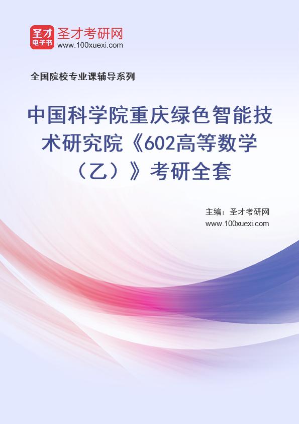 2021年中国科学院重庆绿色智能技术研究院《602高等数学(乙)》考研全套