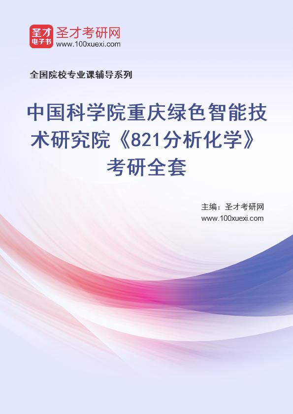 2021年中国科学院重庆绿色智能技术研究院《821分析化学》考研全套