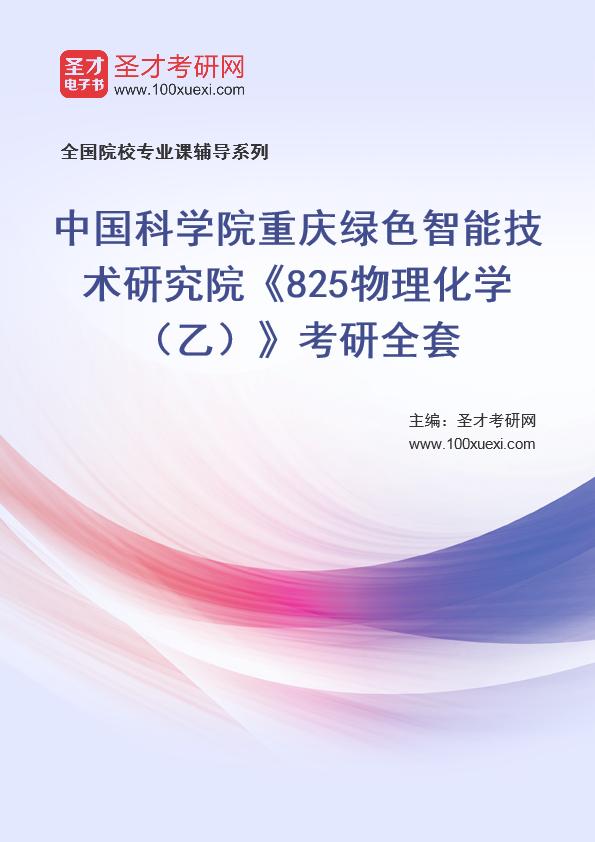 2021年中国科学院重庆绿色智能技术研究院《825物理化学(乙)》考研全套