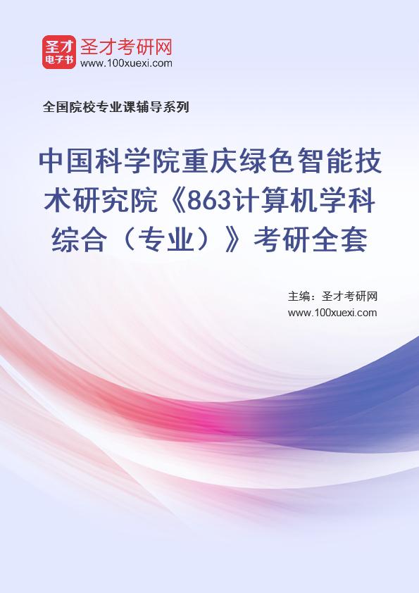 2021年中国科学院重庆绿色智能技术研究院《863计算机学科综合(专业)》考研全套