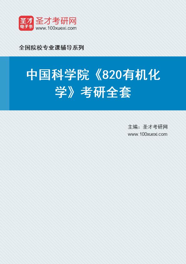 2021年中国科学院《820有机化学》考研全套