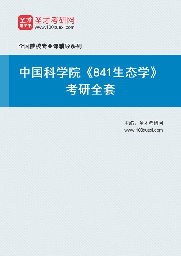 2021年中国科学院《841生态学》考研全套