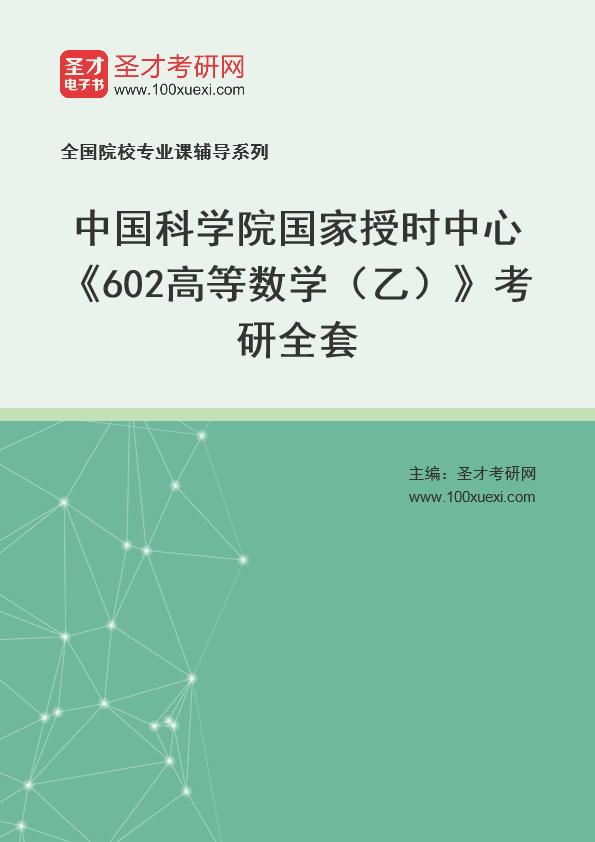 2021年中国科学院国家授时中心《602高等数学(乙)》考研全套