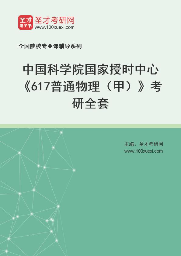 2021年中国科学院国家授时中心《617普通物理(甲)》考研全套