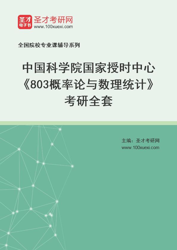 2021年中国科学院国家授时中心《803概率论与数理统计》考研全套
