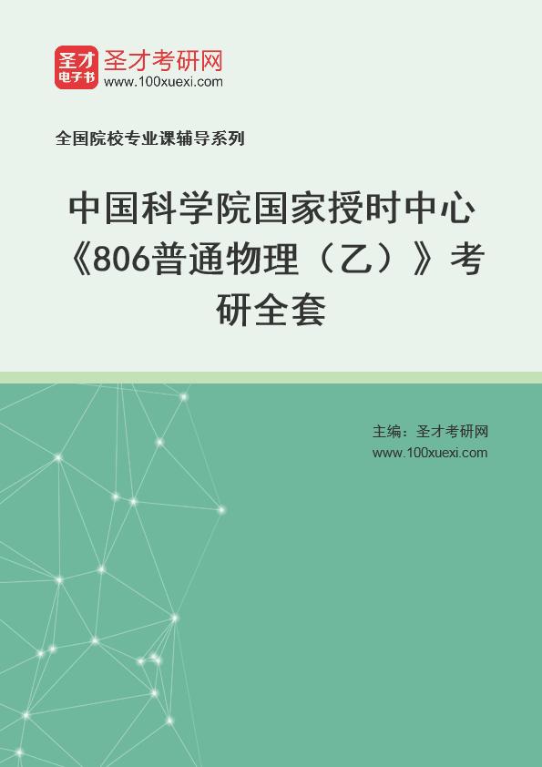 2021年中国科学院国家授时中心《806普通物理(乙)》考研全套