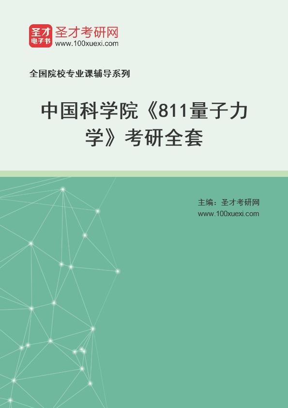 2021年中国科学院《811量子力学》考研全套