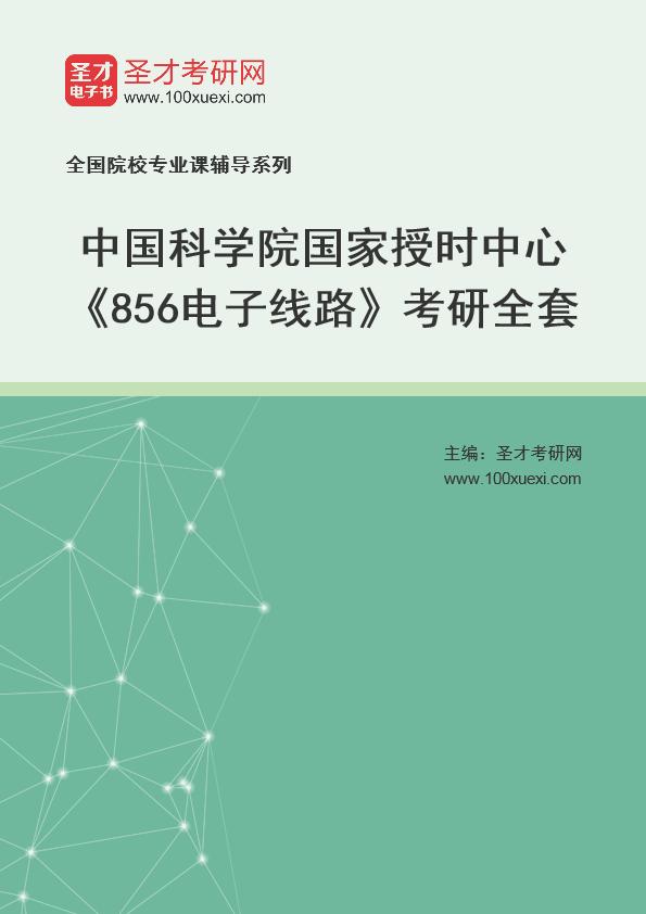 2021年中国科学院国家授时中心《856电子线路》考研全套