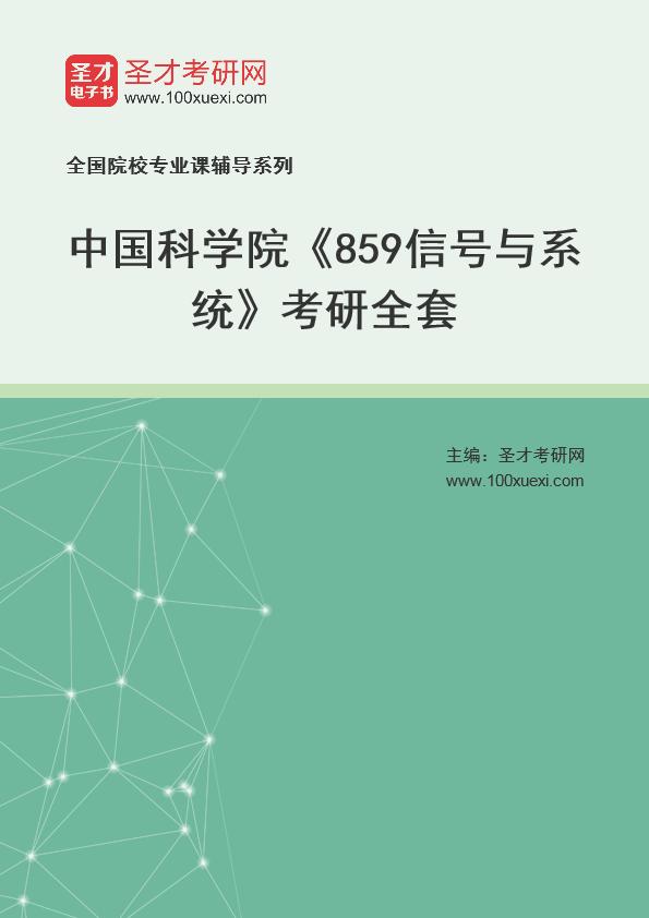 2021年中国科学院《859信号与系统》考研全套