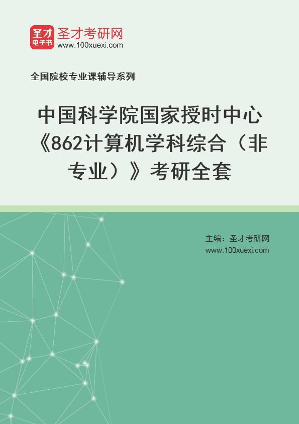 2021年中国科学院国家授时中心《862计算机学科综合(非专业)》考研全套