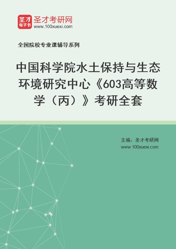 2021年中国科学院水土保持与生态环境研究中心《603高等数学(丙)》考研全套