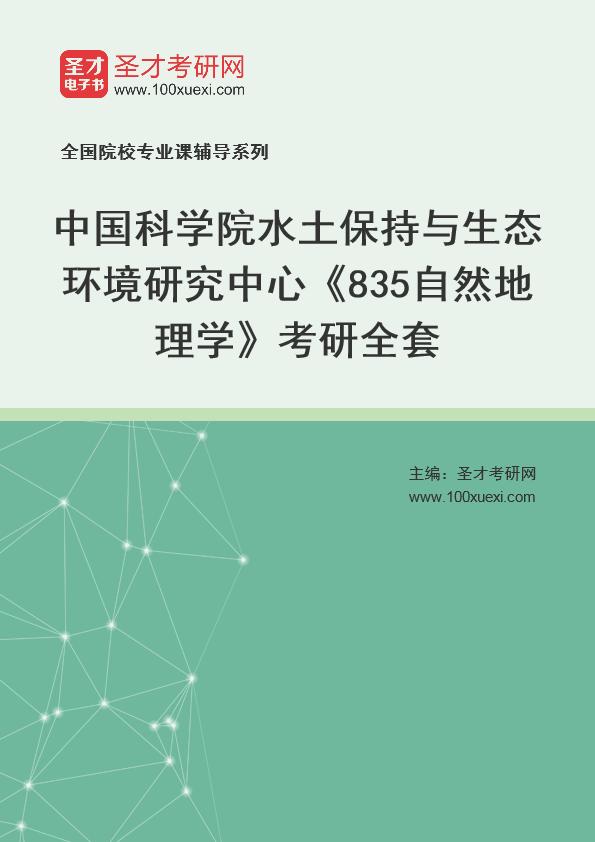 2021年中国科学院水土保持与生态环境研究中心《835自然地理学》考研全套