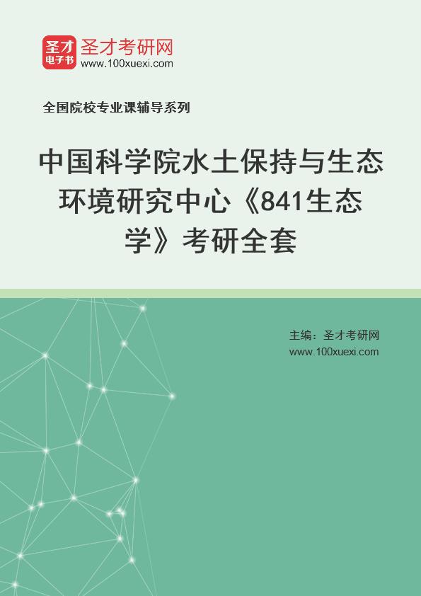 2021年中国科学院水土保持与生态环境研究中心《841生态学》考研全套