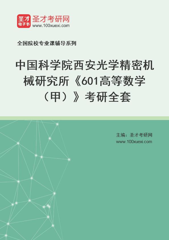 2021年中国科学院西安光学精密机械研究所《601高等数学(甲)》考研全套