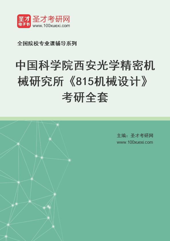 2021年中国科学院西安光学精密机械研究所《815机械设计》考研全套