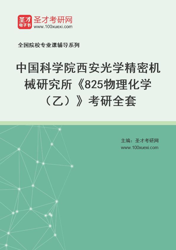 2021年中国科学院西安光学精密机械研究所《825物理化学(乙)》考研全套