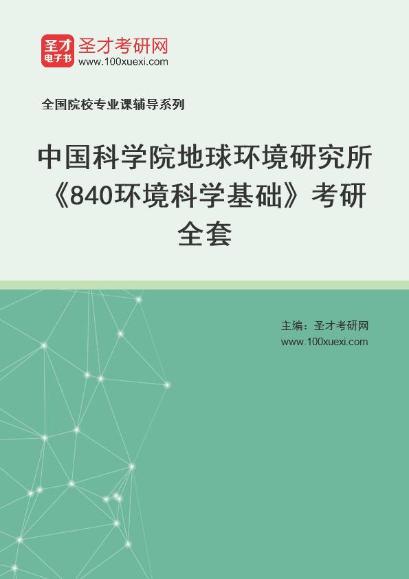 2021年中国科学院地球环境研究所《840环境科学基础》考研全套