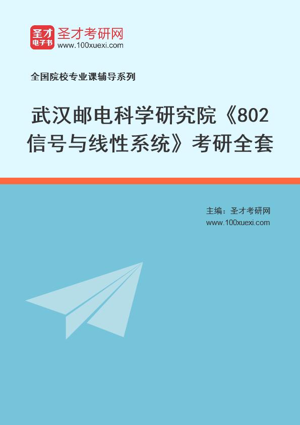 2021年武汉邮电科学研究院《802信号与线性系统》考研全套
