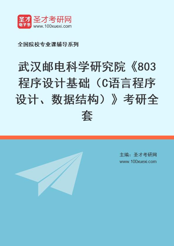2021年武汉邮电科学研究院《803程序设计基础(C语言程序设计、数据结构)》考研全套