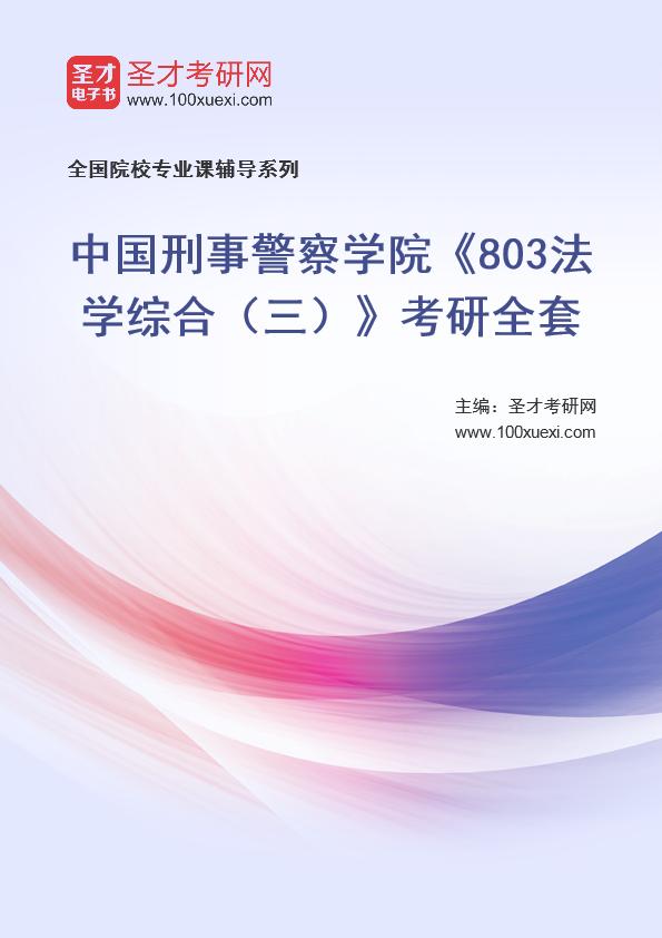 2021年中国刑事警察学院《803法学综合(三)》考研全套
