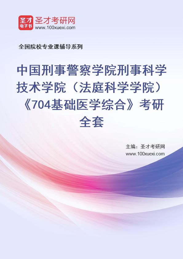 2021年中国刑事警察学院刑事科学技术学院(法庭科学学院)《704基础医学综合》考研全套
