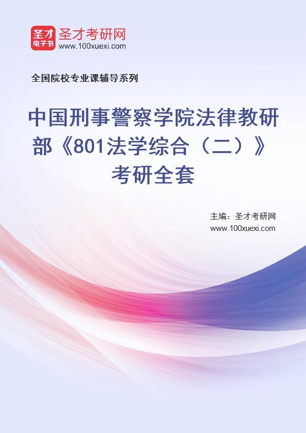 2021年中国刑事警察学院法律教研部《801法学综合(二)》考研全套