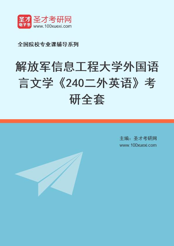 2021年解放军信息工程大学外国语言文学《240二外英语》考研全套