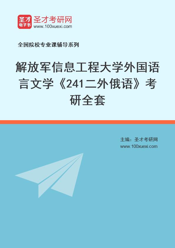 2021年解放军信息工程大学外国语言文学《241二外俄语》考研全套