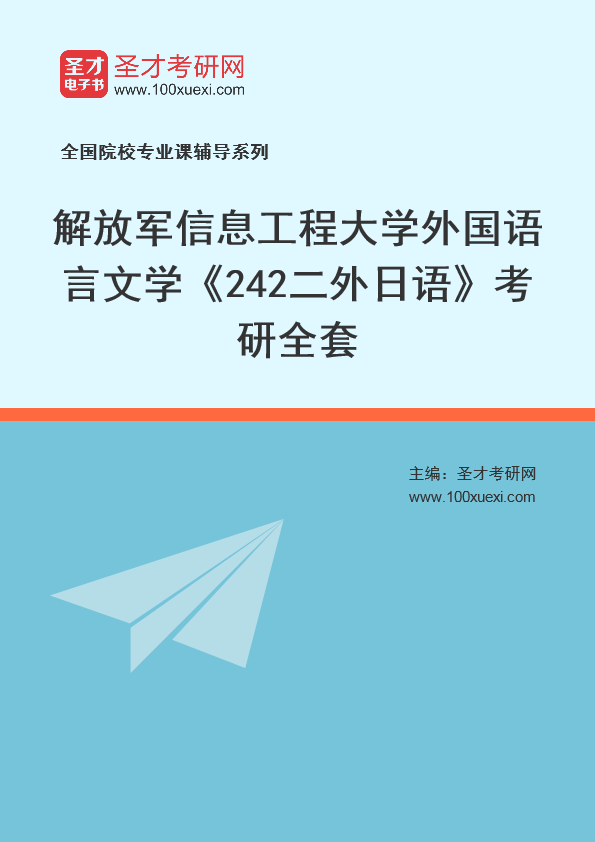2021年解放军信息工程大学外国语言文学《242二外日语》考研全套