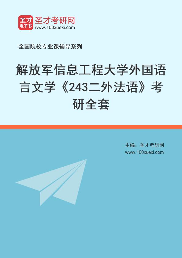 2021年解放军信息工程大学外国语言文学《243二外法语》考研全套