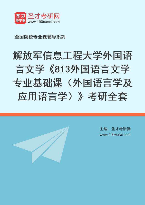 2021年解放军信息工程大学外国语言文学《813外国语言文学专业基础课(外国语言学及应用语言学)》考研全套