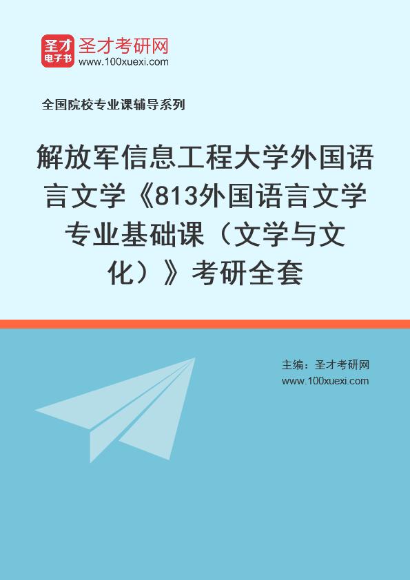 2021年解放军信息工程大学外国语言文学《813外国语言文学专业基础课(文学与文化)》考研全套