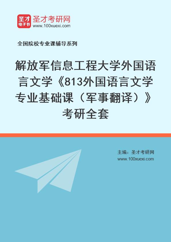 2021年解放军信息工程大学外国语言文学《813外国语言文学专业基础课(军事翻译)》考研全套