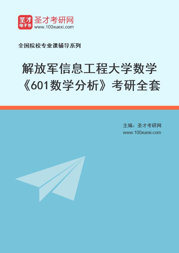 2021年解放军信息工程大学数学《601数学分析》考研全套