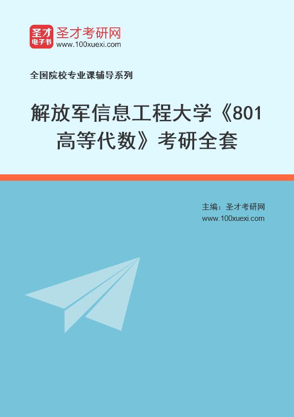 2021年解放军信息工程大学《801高等代数》考研全套