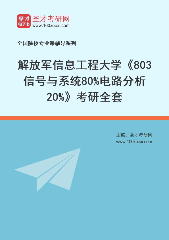 2021年解放军信息工程大学《803信号与系统80%电路分析20%》考研全套