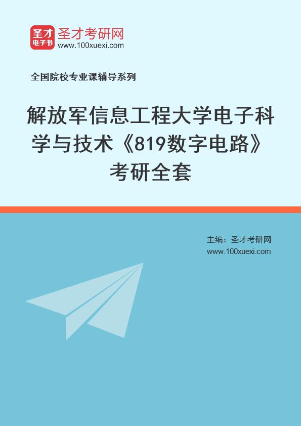 2021年解放军信息工程大学电子科学与技术《819数字电路》考研全套