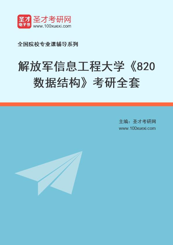 2021年解放军信息工程大学《820数据结构》考研全套