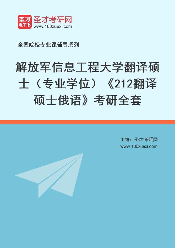 2021年解放军信息工程大学翻译硕士(专业学位)《212翻译硕士俄语》考研全套