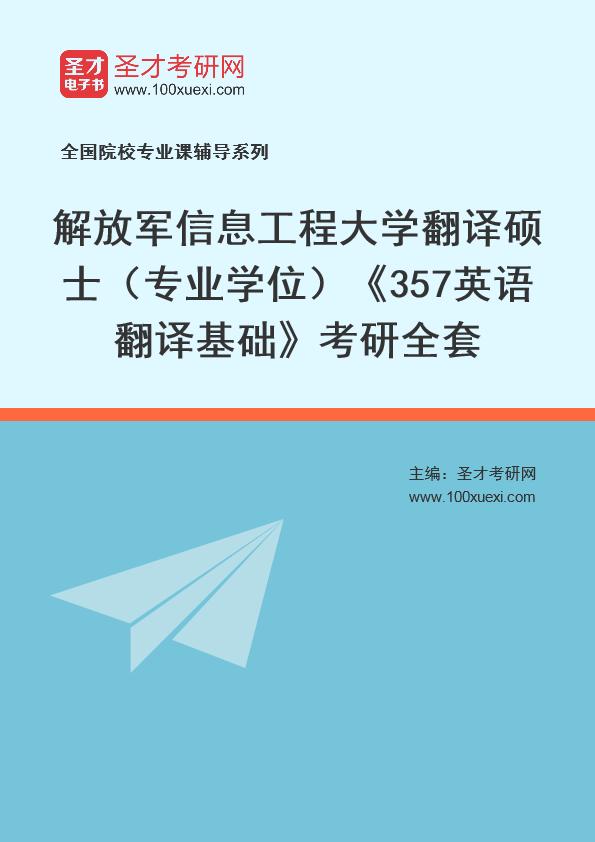 2021年解放军信息工程大学翻译硕士(专业学位)《357英语翻译基础》考研全套