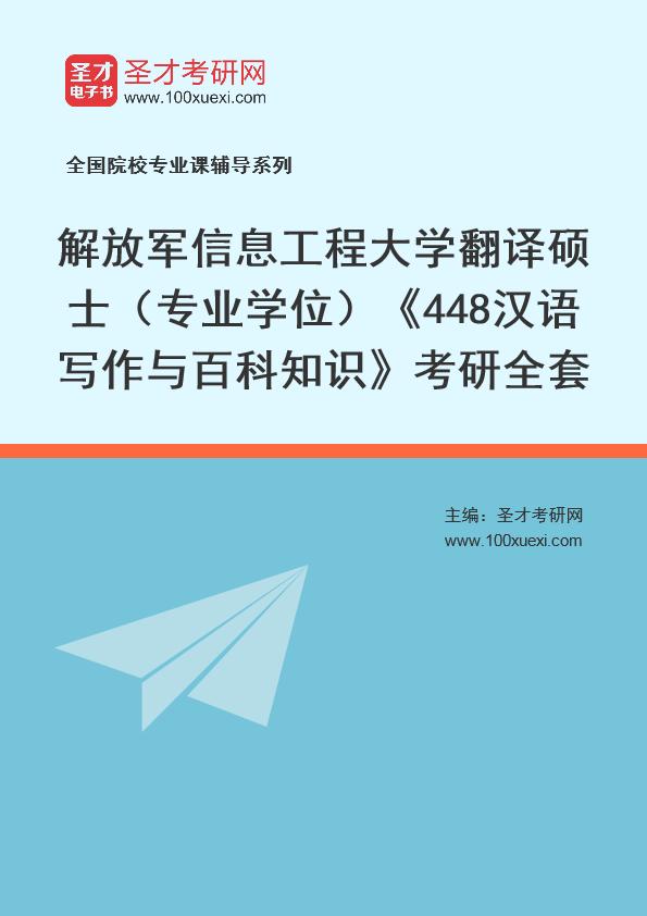 2021年解放军信息工程大学翻译硕士(专业学位)《448汉语写作与百科知识》考研全套