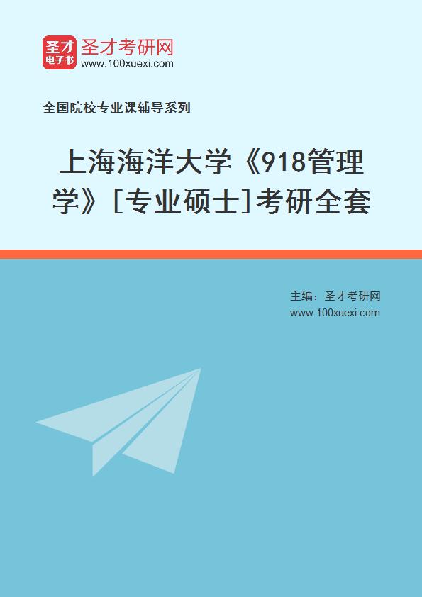 2021年上海海洋大学《918管理学》[专业硕士]考研全套