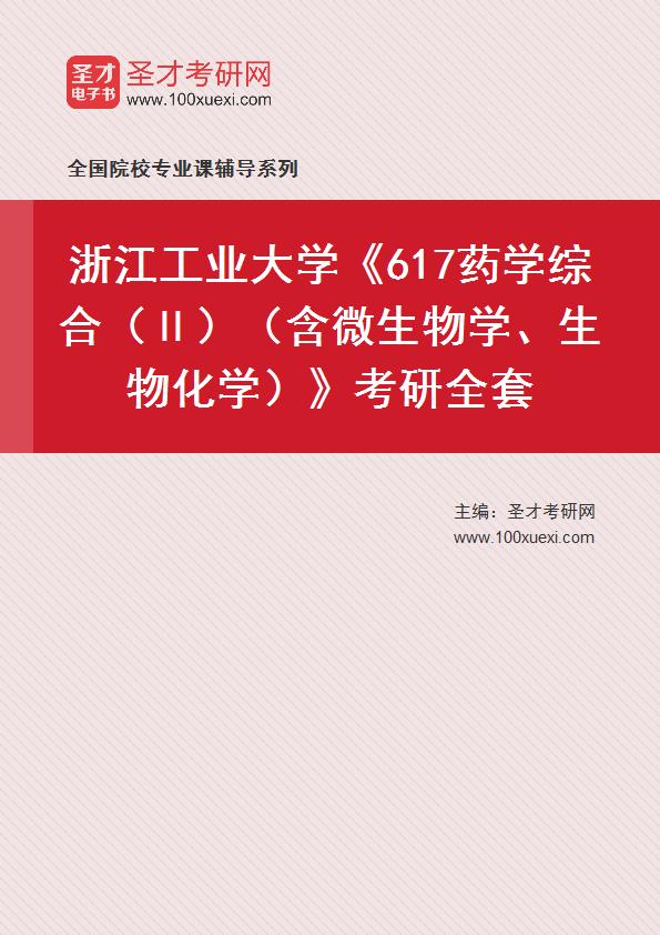 2021年浙江工业大学《617药学综合(Ⅱ)(含微生物学、生物化学)》考研全套