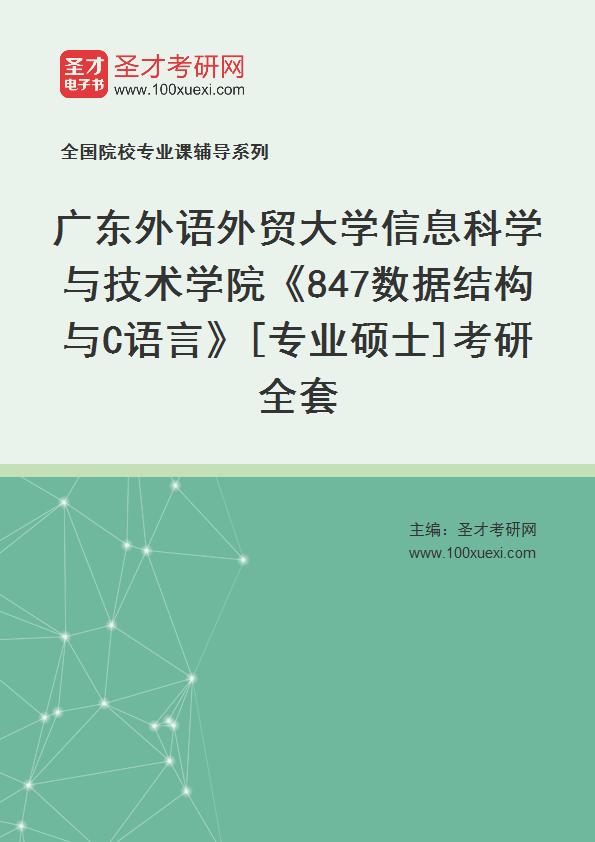 2021年广东外语外贸大学信息科学与技术学院《847数据结构与C语言》[专业硕士]考研全套
