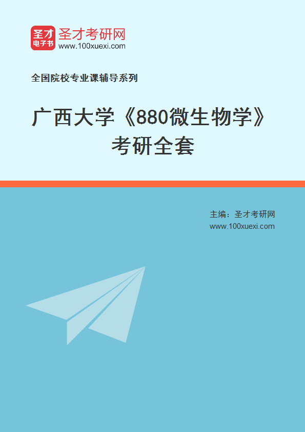 2021年广西大学《880微生物学》考研全套