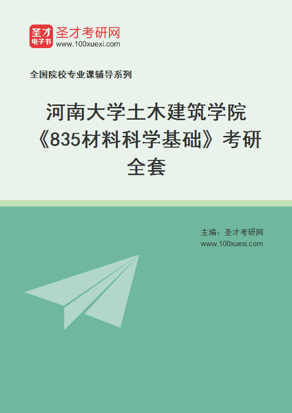 2021年河南大学土木建筑学院《835材料科学基础》考研全套