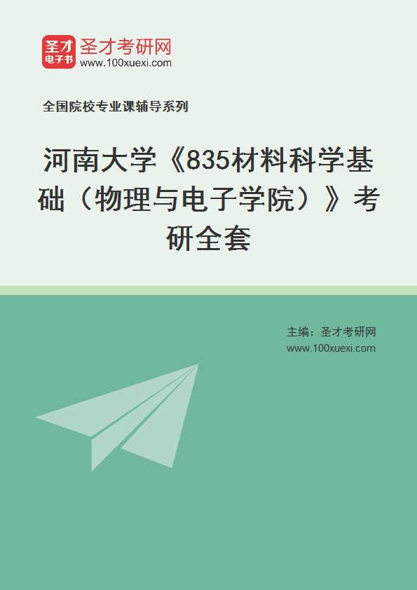 2021年河南大学《835材料科学基础(物理与电子学院)》考研全套