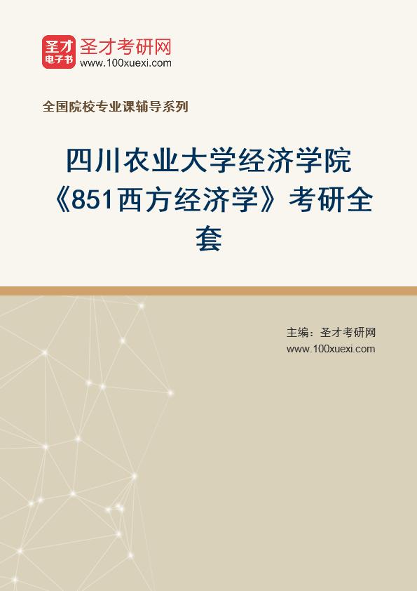 2021年四川农业大学经济学院《851西方经济学》考研全套