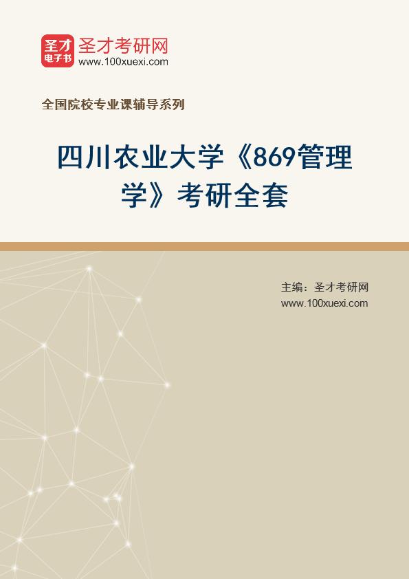 2021年四川农业大学《869管理学》考研全套