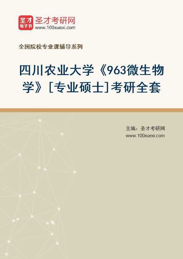 2021年四川农业大学《963微生物学》[专业硕士]考研全套